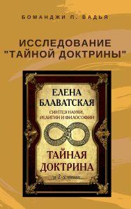 """Исследование """"Тайной Доктрины"""" Вторая серия Боманджи П. Вадья"""