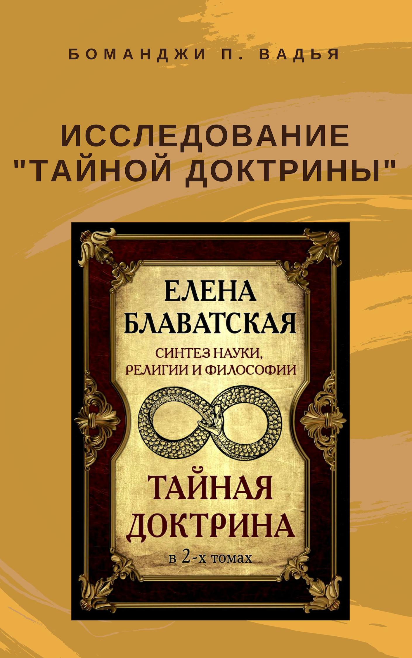 """Исследование """"Тайной Доктрины"""" 3 серия Боманджи П. Вадья"""