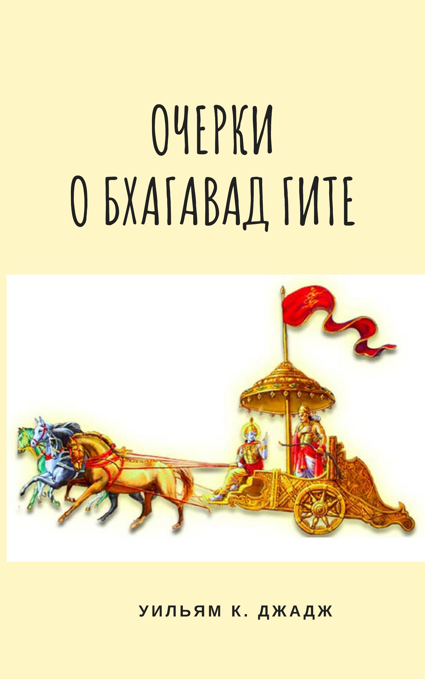 «Очерки о Бхагавад Гите» Глава 3, У. К. Джадж