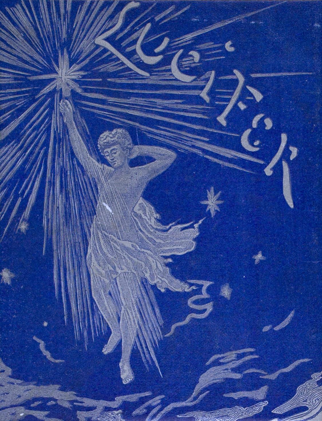 """Памятка, Е. П. Блаватская, """"Люцифер"""", октябрь, 1891г."""