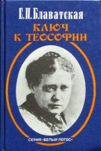"""Е. П. Блаватская """"Ключ к теософии"""""""