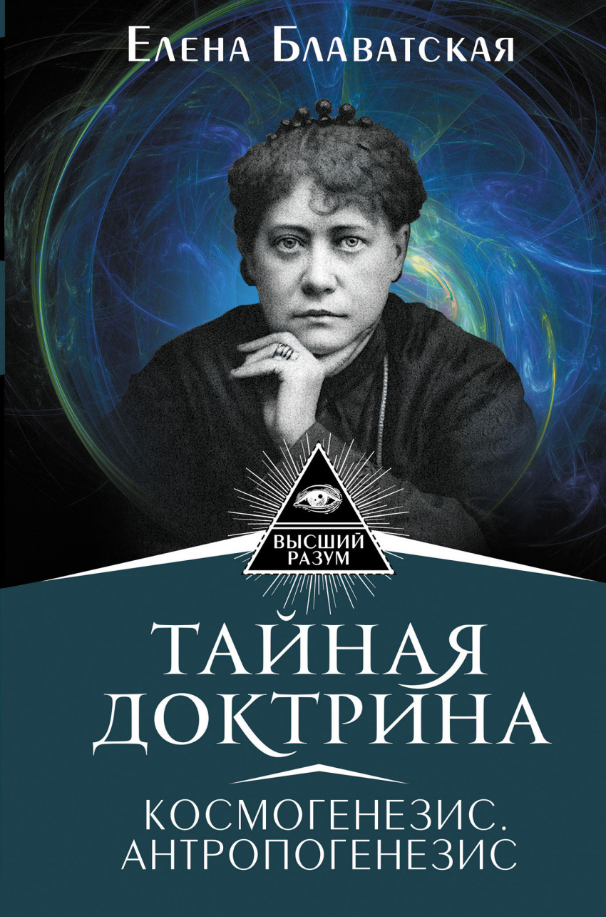 Ошибочные представления относительно «Тайной Доктрины» Е. П. Блаватская