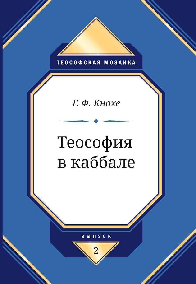 """Кнохе Г. Ф. """"Теософия в каббале"""""""