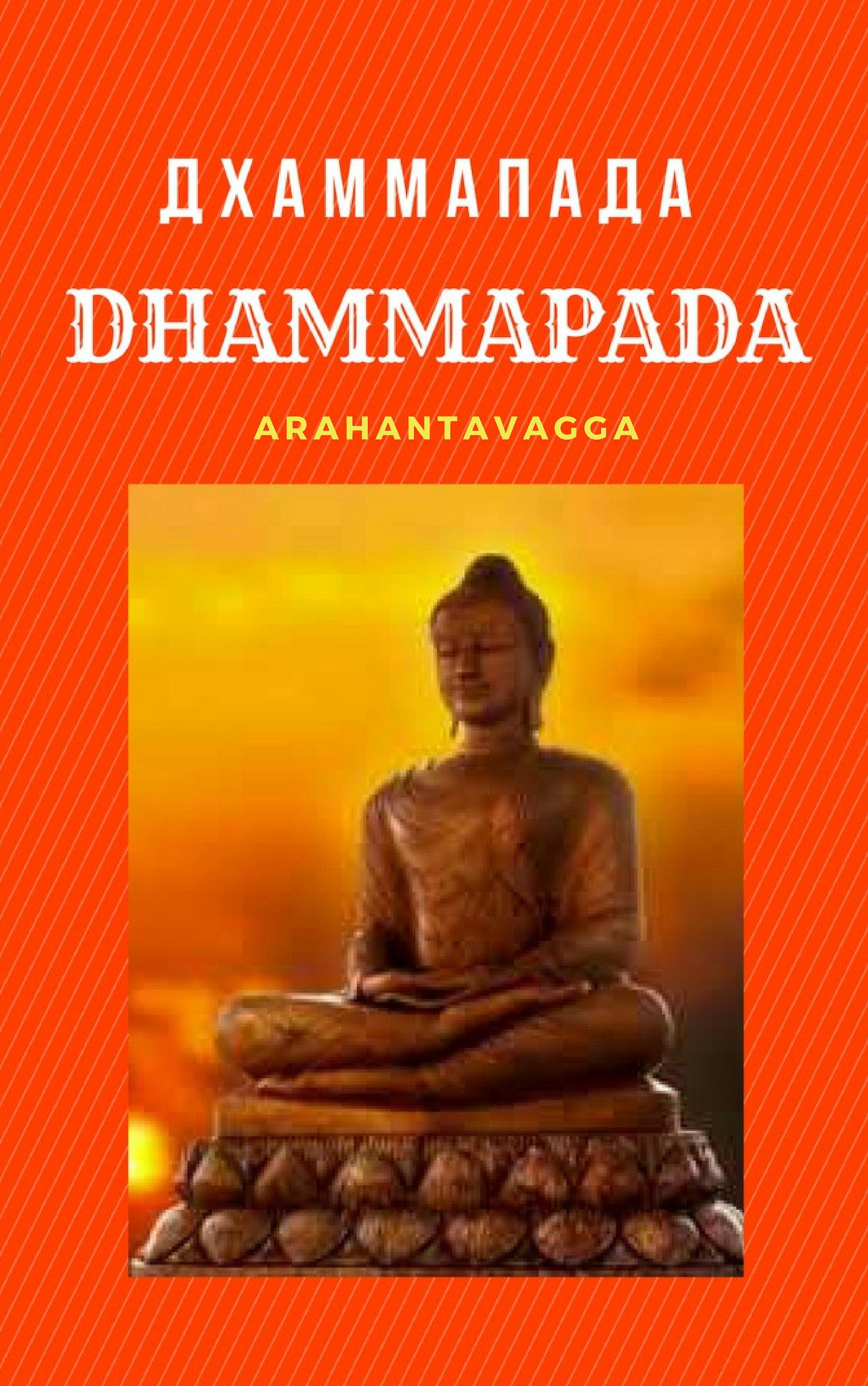 Дхаммапада Арахантавагга