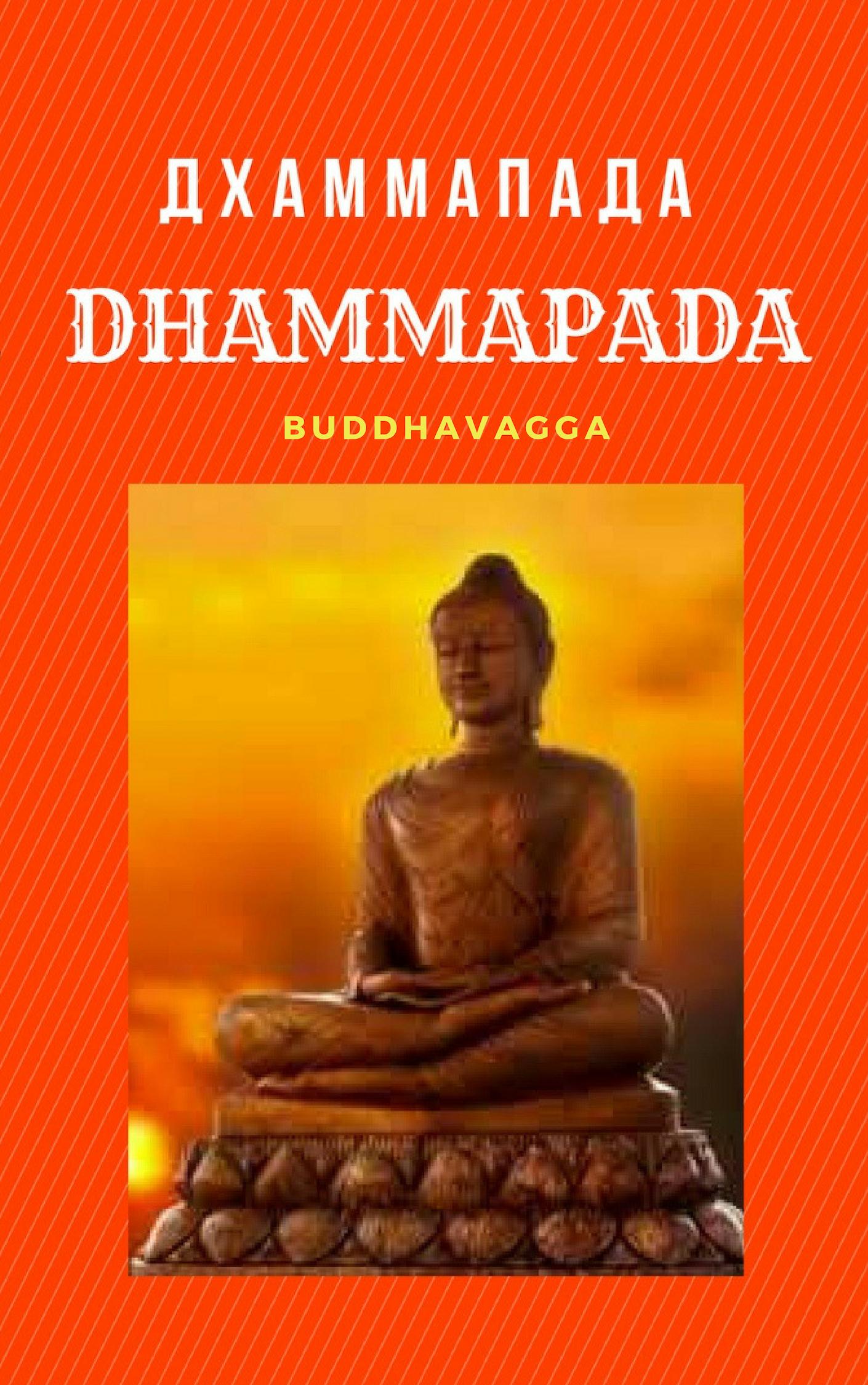 Дхаммапада Буддхавагга