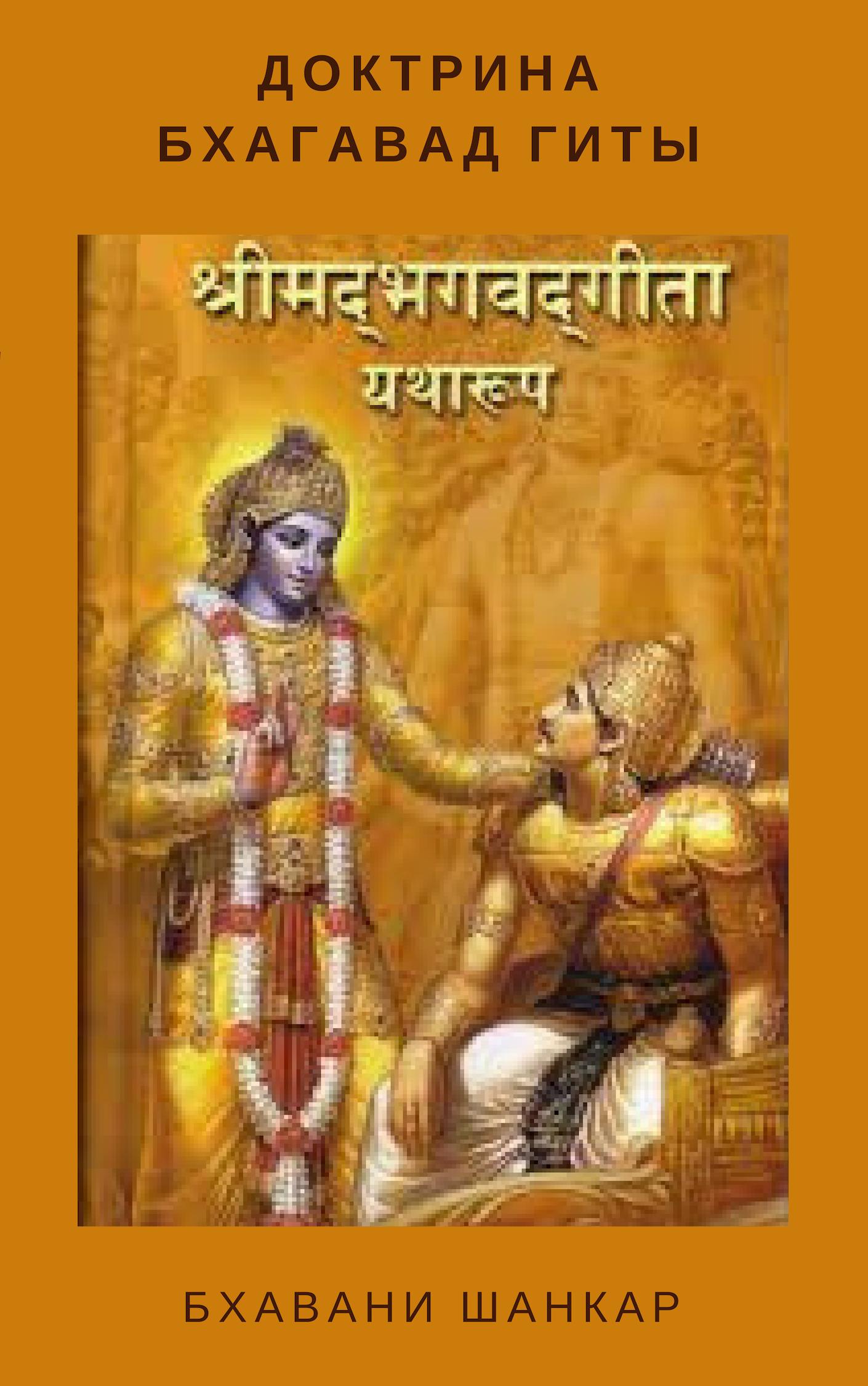 Доктрина Бхагавад Гиты Гл. 1-3 Бхавани Шанкар