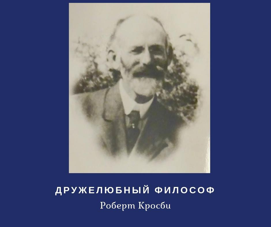 Дружелюбный философ Письма2-5 Роберт Кросби