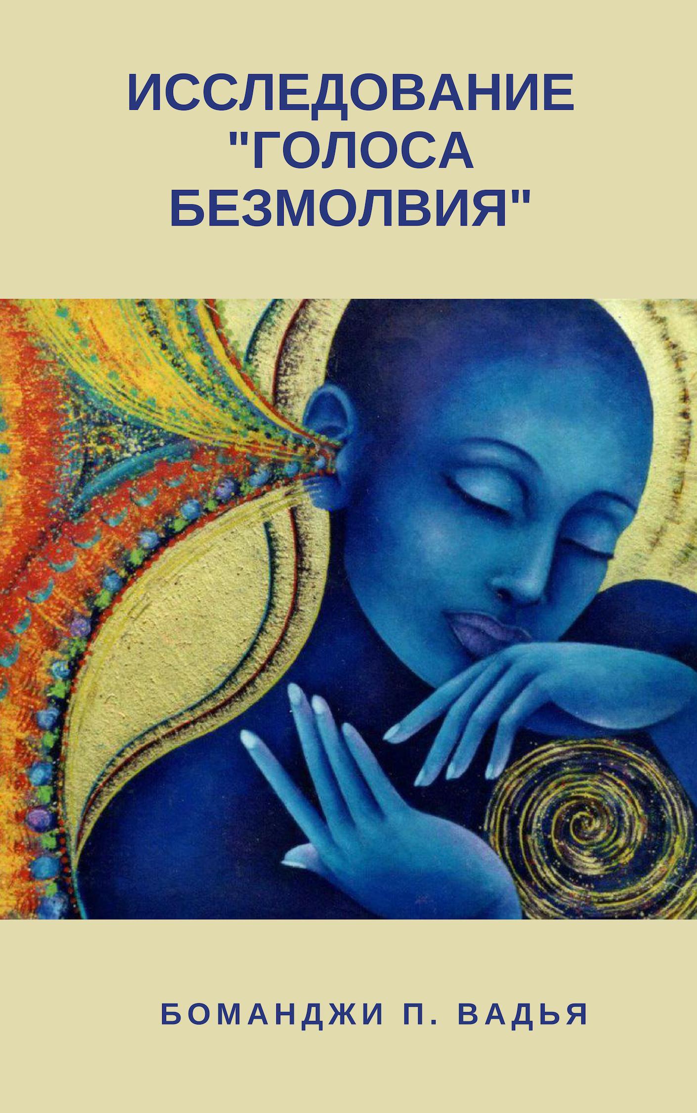 """Исследование """"Голоса Безмолвия"""" Боманджи П. Вадья"""