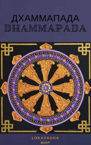 Дхаммапада Локавагга