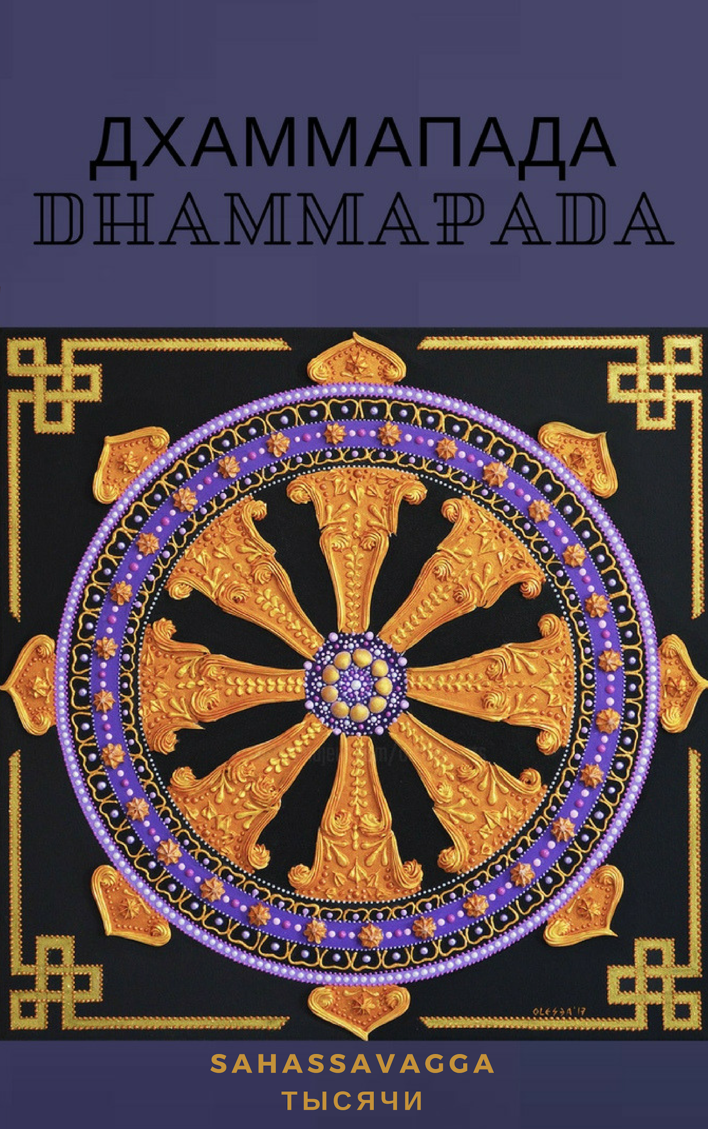 Дхаммапада Сахассавагга Тысячи