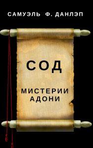 Сод, мистерии Адони. Гл. 1 С. Ф. Данлэп