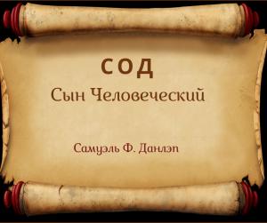 СОД Сын Человеческий Предисловие и Предварительная глава С. Ф. Данлэп
