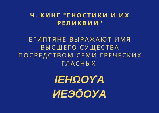 Гласные ОАЕИО̄УЭ