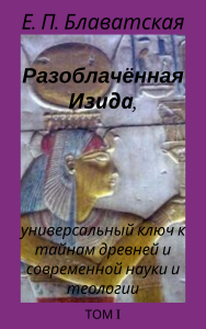 """""""РАЗОБЛАЧЁННАЯ ИЗИДА"""" Т. I ВВЕДЕНИЕ Е. П. БЛАВАТСКАЯ"""